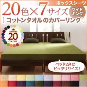 ボックスシーツ 単品 ワイドキング ベッド用 20色から選べる コットンタオル カバーリング|kagu-refined