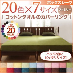 ボックスシーツ 単品 ファミリー ベッド用 20色から選べる コットンタオル カバーリング|kagu-refined