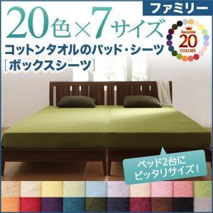 ベッド用ボックスシーツ マットレスカバー ファミリーサイズ 洗える コットンタオルのシーツ|kagu-refined