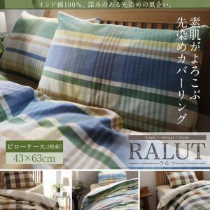 枕カバー ピローケース チェック おしゃれ かわいい 木綿 洗える インド綿 100%のあじわい深い...