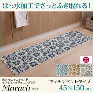 キッチンマット 拭ける 45×150cm おしゃれ 東リ モロッコタイル柄 マラック kagu-refined