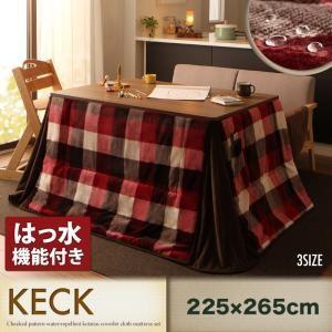 こたつ布団 ダイニングこたつ用掛け布団 単品 4尺長方形(80×120cm) はっ水 チェック柄 KECK ケック kagu-refined