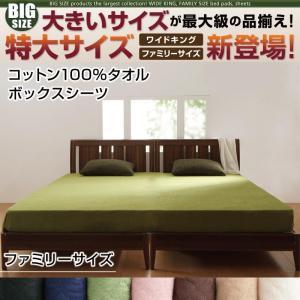送料無料 寝心地・カラー・タイプが選べる 大きいサイズ ベッド用ボックスシーツ コットン100%タオル ファミリー|kagu-refined