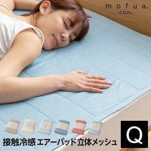敷きパッド クイーン 接触冷感 ひんやり 冷たい クール 夏 mofua モフア エアーパッド|kagu-refined
