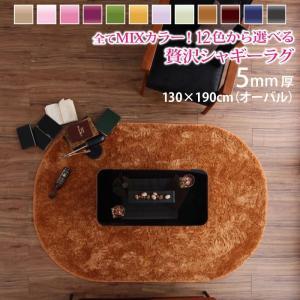 送料無料 ラグ ラグマット おしゃれ ミックスカラー マイクロファイバー シャギーラグ  130×190cm(オーバル) 楕円形 ホットカーペットOK 床暖房対応|kagu-refined