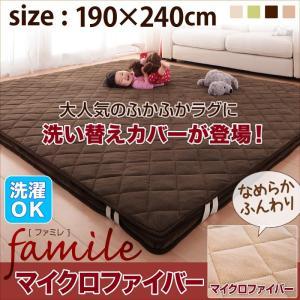 スーパーふかふかラグ famile ファミレ 専用別売品 マイクロファイバー洗い替えラグカバー 190×240cm|kagu-refined