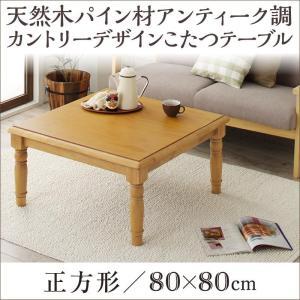 こたつ こたつテーブル 正方形 おしゃれ 天然木 パイン材 アンティーク調 カントリーデザインこたつ LENINN レニン 正方形(80×80cm)|kagu-refined