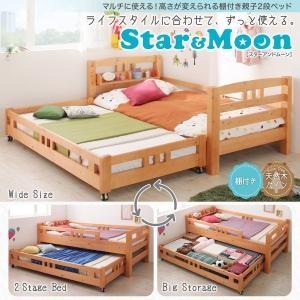 親子ベッド 二段ベッド シングル スライド 収納 宮付き子供 マルチに使える・高さが変えられる棚付き...