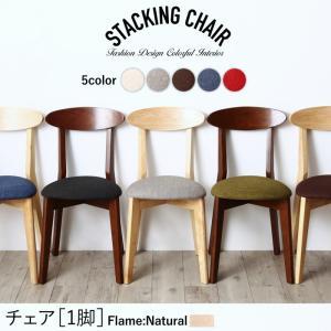 スタッキングチェア チェア 椅子 スタッキング 木製 天然木 おしゃれ 北欧 Milky ミルキー フレームカラー ナチュラル 1人掛け|kagu-refined