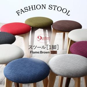 スツール 椅子 木製 丸椅子 天然木 おしゃれ かわいい 北欧 リビング ダイニング 子供部屋 玄関 Milky フレームカラー ブラウン 1人掛け|kagu-refined