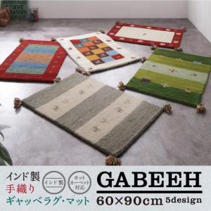 ギャベ ギャッベ 玄関マット ウール100%インド製手織りギャッベラグ・マット GABELIA ギャベリア 60×90cm|kagu-refined