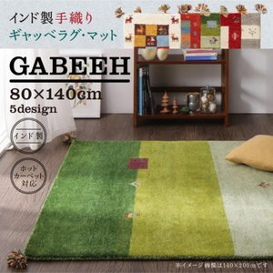 ギャベ ギャッベ ラグ ウール100%インド製手織りギャッベラグ・マット GABELIA ギャベリア 80×140cm|kagu-refined