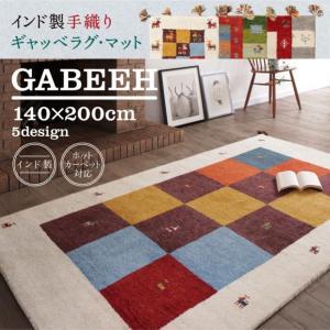 ギャベ ギャッベ ラグ ウール100%インド製手織りギャッベラグ・マット GABELIA ギャベリア 140×200cm|kagu-refined