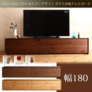 テレビ台 幅180 テレビボード TV台 ローボード 国産 日本製 完成品 木製 高級感 本格 モダン シンプル 天然木 北欧 和モダン 和室 洋室 Dine|kagu-refined