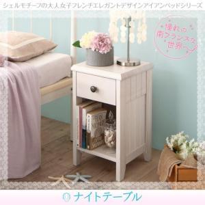 サイドテーブル ナイトテーブル ベッドサイドテーブル かわいい 姫系 ホワイト フレンチエレガントア...