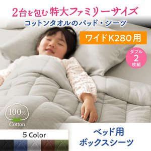 送料無料 大きいサイズ ボックスシーツ ファミリーサイズ 年中快適100%コットンタオル suon スオン ベッド用ボックスシーツ ワイドK280(140×200の2枚組)|kagu-refined
