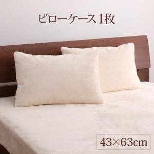 送料無料 枕カバー ピローケース 1枚 43×63cm プレミアムファイバー 静電気防止 洗える (...