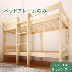 二段ベッド 2段ベッド 分割 おしゃれ 階段 コンパクト  民泊 天然木2段ベッド Jeffy ジェフィ ベッドフレームのみ セミシングル ショート丈|kagu-refined