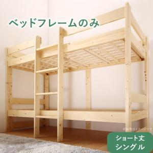 二段ベッド 2段ベッド  分割 おしゃれ 階段 コンパクト  民泊 天然木2段ベッド Jeffy ジェフィ ベッドフレームのみ シングル ショート丈|kagu-refined