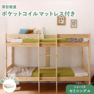 二段ベッド セミシングル ショート丈 2段ベッド 小さめ 分割 おしゃれ 階段 天然木 Jeffy 薄型軽量ポケットコイルマットレス付き 敷パッド付き|kagu-refined