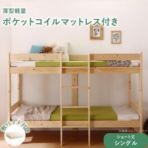 二段ベッド 2段ベッド  分割 おしゃれ 階段 天然木 民泊 2段ベッド  ジェフィ 薄型軽量ポケッ...