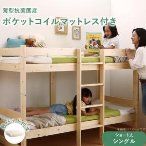 二段ベッド 2段ベッド  分割 おしゃれ 階段 民泊 天然木 2段ベッド  ジェフィ 薄型抗菌国産ポ...