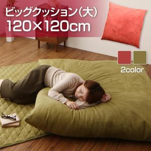 クッション 大きい ビッグクッション ふかふか おしゃれ スウェード調 icoi イコイ クッション(大) 120×120cm|kagu-refined