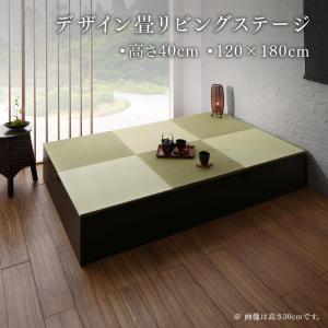 ユニット畳  畳マット 置き畳 システム畳 国産  大容量収納付き 日本製 収納付きデザイン畳 そよ風 畳ボックス収納 120×180cm (60×120cm×3)ハイタイプ kagu-refined