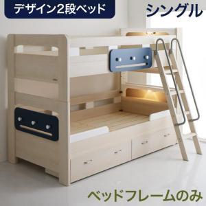 2段ベッド シングル 子供ベッド キッズベッド 収納 引出し コンセント 分割 デザイン2段ベッド Tovey  トーヴィ ベッドフレームのみ シングル|kagu-refined