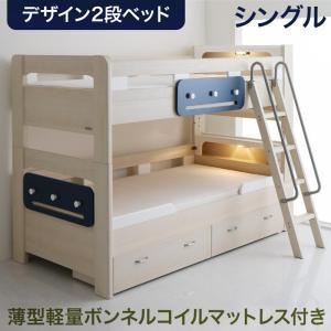 2段ベッド 子供ベッド キッズベッド 収納 引出し コンセント 分割 デザイン2段ベッド Tovey  トーヴィ 薄型軽量ボンネルコイルマットレス付き シングル|kagu-refined