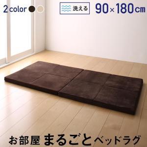 送料無料 ラグ 極厚 厚手 連結マット 洗える お部屋まるごとベッドラグ gororin ゴロリン 90×180cm|kagu-refined