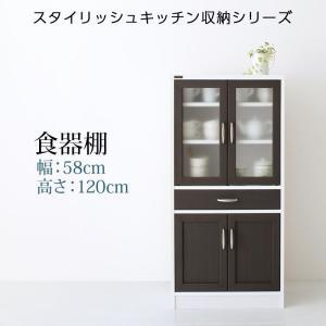 食器棚 幅60 60cm幅 おしゃれ キッチンボード ツートンカラーのスタイリッシュキッチン収納シリーズ Croire クロワール 食器棚 幅58 高さ120 奥行29.8|kagu-refined
