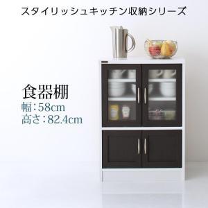 食器棚 幅60 60cm幅 おしゃれ キッチンボード ロータイプ スタイリッシュキッチン収納シリーズ Croire クロワール 食器棚 幅58 高さ82.4 奥行29.8|kagu-refined