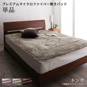 送料無料 敷きパッド ベッドパッド キング 1枚 単品 発熱 吸湿 あったか プレミアムマイクロファ...