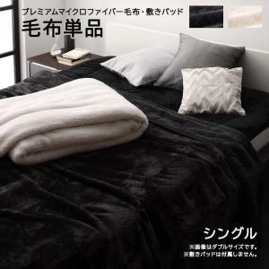 送料無料 毛布 暖かい マイクロファイバー シングル プレミアムマイクロファイバー毛布 MONOcrim モノクリム 毛布 シングル|kagu-refined
