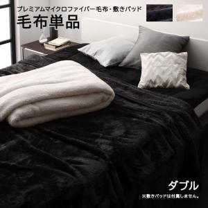 送料無料 毛布 暖かい マイクロファイバー ダブル プレミアムマイクロファイバー毛布 MONOcrim モノクリム 毛布 ダブル|kagu-refined