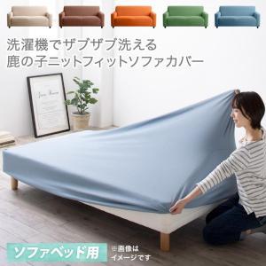 送料無料 フィットソファカバー 鹿の子ニット 洗える ソファベッド用 ALMA アルマ|kagu-refined