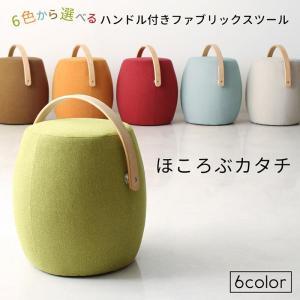 スツール  椅子 丸椅子 おしゃれ 北欧 かわいい 木目 丸型 6色から選べるハンドル付きファブリック スツール|kagu-refined