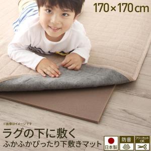 マット ウレタンマット 防音マット 防音ラグ 防音カーペット 日本製 すべり止めラグの下に敷くふかふか ぴったり下敷きマット KAFUCA カフカ 170×170 約2畳|kagu-refined