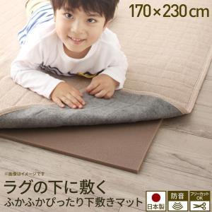 マット ウレタンマット 防音マット 防音ラグ 防音カーペット 日本製 すべり止めラグの下に敷くふかふか ぴったり下敷きマット KAFUCA カフカ 170×230 約3畳|kagu-refined