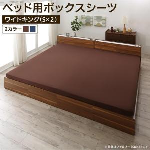 送料無料 ワイドボックスシーツ 家族一緒に寝られるファミリーカバーリング ボックスシーツ ワイドキング(シングル×2) 単品|kagu-refined