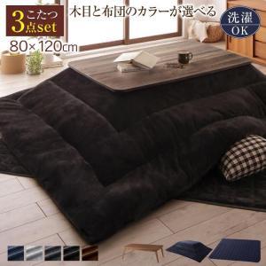 送料無料 こたつ3点セット 4尺長方形(80×120cm) 北欧 デザインこたつ Anitta FK アニッタ エフケー こたつ3点セット 4尺長方形(80×120cm)|kagu-refined