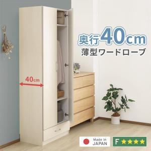 奥行40cmの扉付き薄型ワードローブ kagu-refined