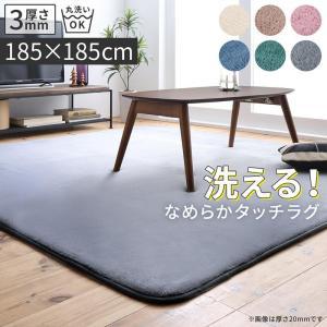 ラグ ラグマット シャギーラグ 185×185 厚みが選べる ニュアンスカラーの洗えるシャギーラグ Washuwa ワシュワ 厚さ3mm 185×185cm|kagu-refined