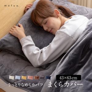 枕カバー 43×63cm mofuaうっとりなめらかパフ ファスナー式