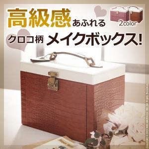 メイクボックス コスメボックス メイクボックス メイク用品 化粧品 携帯用 鏡付き クロコ柄 〔クラッセ〕 バニティ|kagu-refined