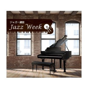 JAZZのある暮らし ジャズ1週間 (JAZZ WEEK) NKCD-7827〜7833CD ジャズ 音源
