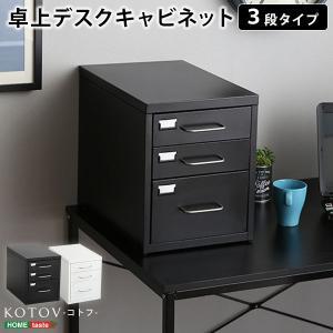 スタイリッシュな卓上キャビネット(3段タイプ)、引出収納【kotov-コトフ-】|kagu-refined