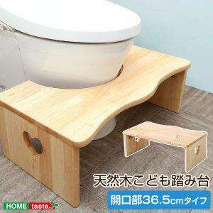 人気のトイレ子ども踏み台(36.5cm、木製)ハート柄で女の子に人気、折りたたみでコンパクトに|salita-サリタ-|kagu-refined