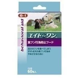 テトラジャパン 8in1 食フン行為防止フード 60粒 〔ペット用品〕 kagu-refined
